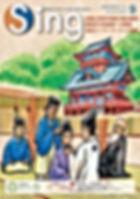 Sing平成27年9月号_01.jpg
