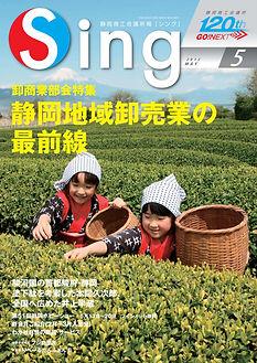 Sing5-表1_01.jpg