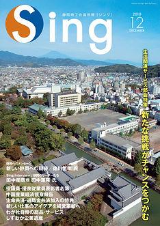 Sing12-H1_01.jpg