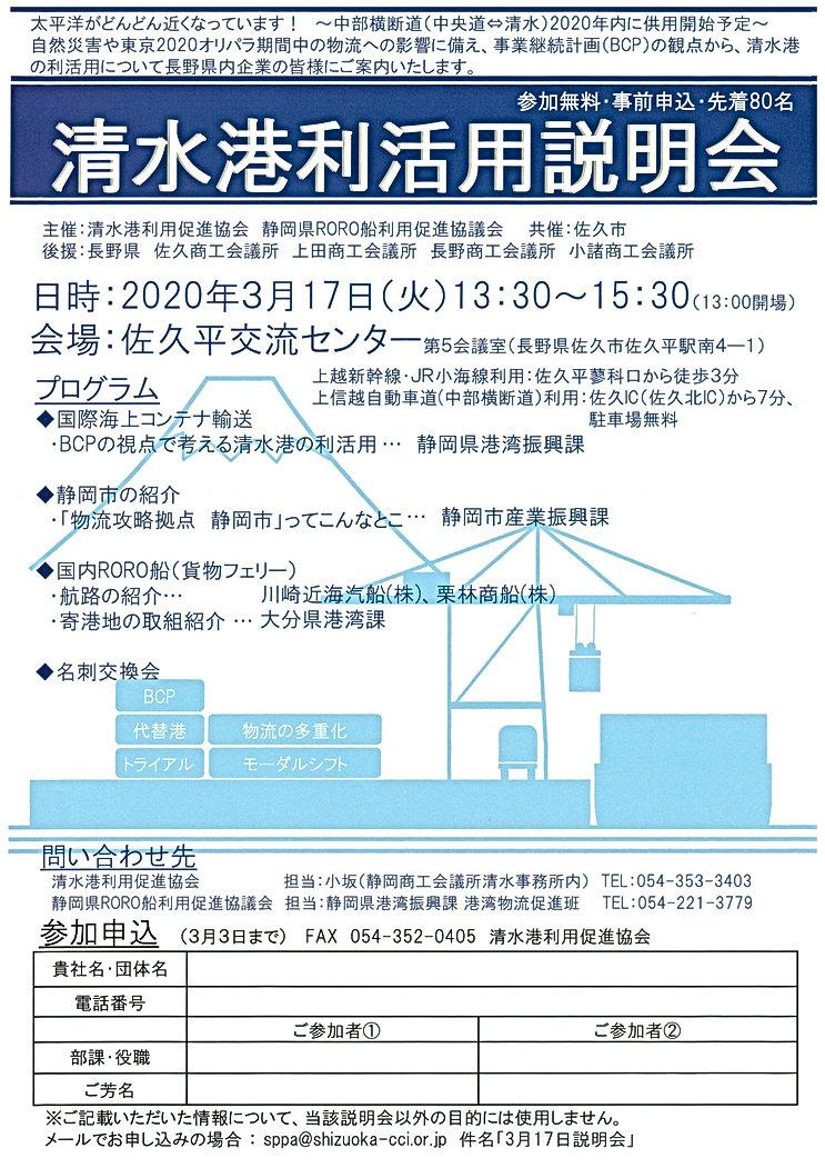 佐久平「清水港利活用説明会」PDF_01.jpg