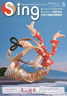 Sing平成29年3月号_01.jpg