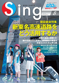 Sing平成24年8月号_01.jpg