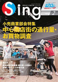 Sing平成25年2月号_01.jpg