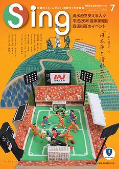 Sing平成29年7月号_01.jpg