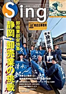 Sing平成25年5月号_01.jpg