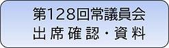 第128回常議員会_edited_edited_edited.jpg