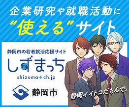 shizumatch_300×250.jpg