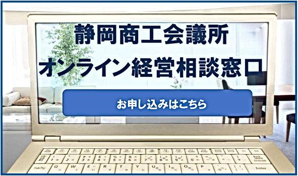 オンライン経営相談HP.jpg