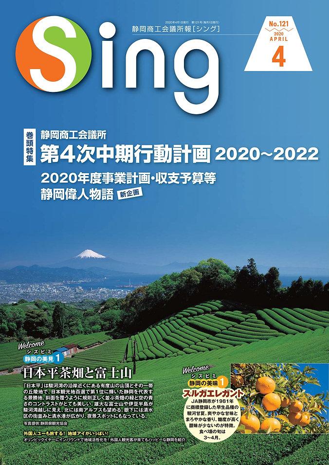 Sing4-表1_03.jpg