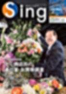 Sing平成27年2月号_01.jpg