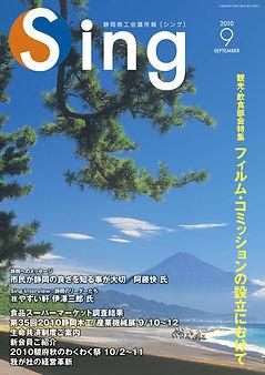 Sing9-H1_01.jpg