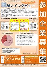 03職業人インタビュー受入企業募集.jpg
