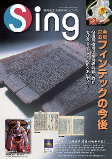 Sing12-表1_02.jpg