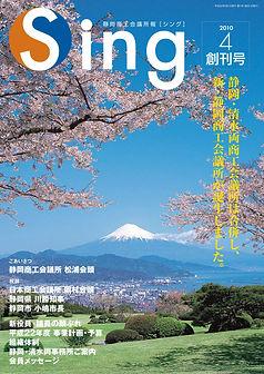 Sing-H1_01.jpg