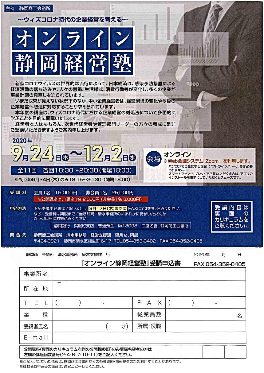 オンライン静岡経営塾