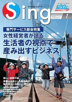 Sing平成25年1月号_01.jpg