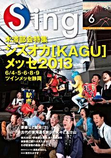 Sing平成25年6月号_01.jpg