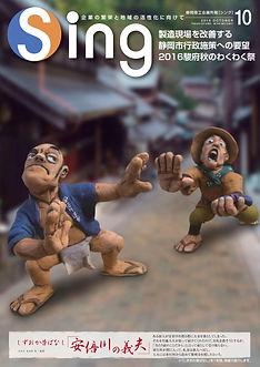 Sing平成28年10月号_01.jpg