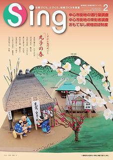 Sing平成30年2月号_01.jpg