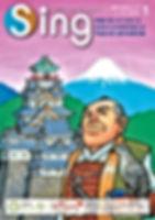Sing平成28年1月号_01.jpg