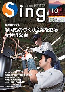 Sing平成26年10月号_01.jpg