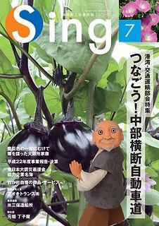 Sing7-H1_01.jpg