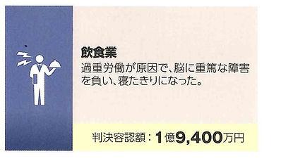 業務災害➊.jpg
