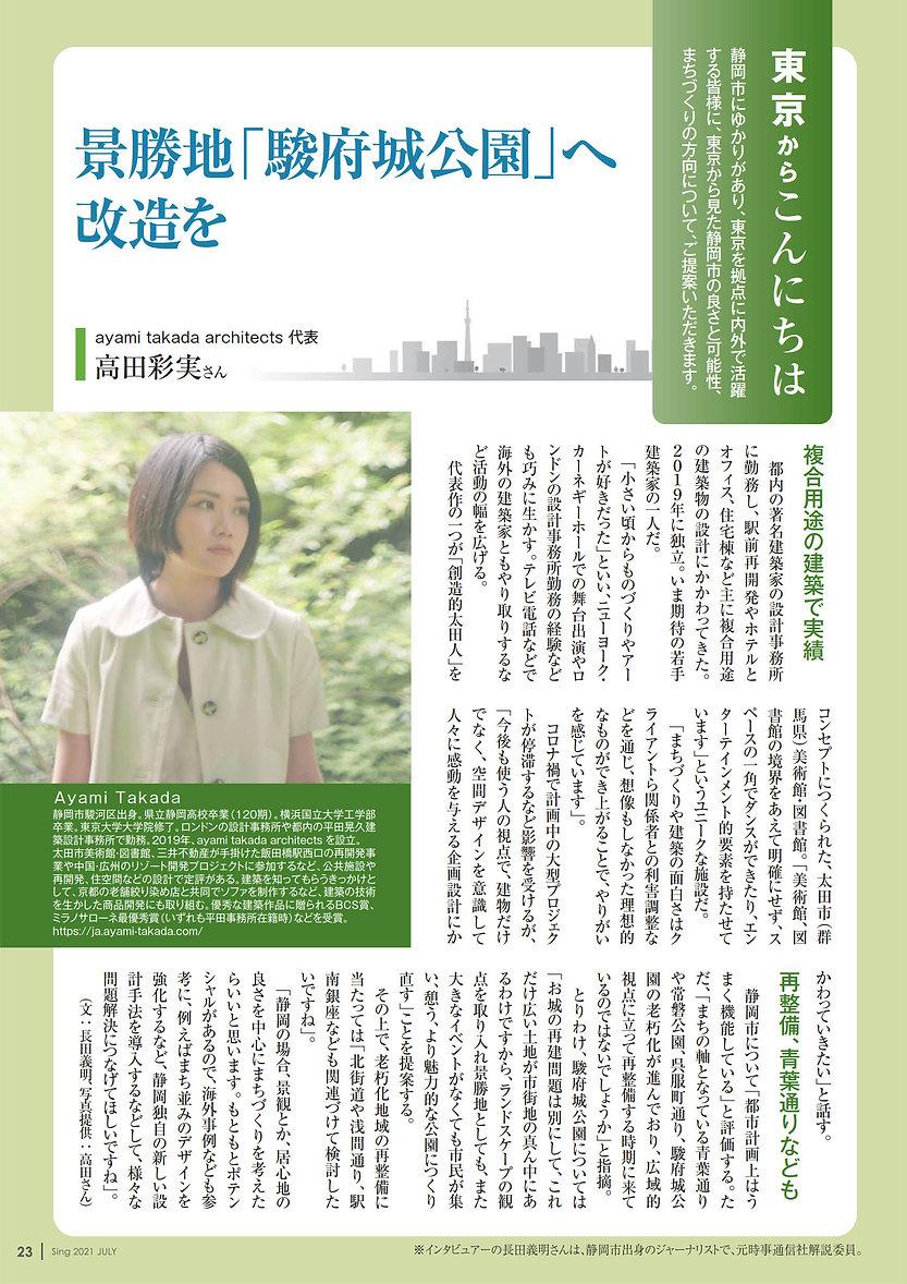 Sing7 東京からこんにちは.jpg