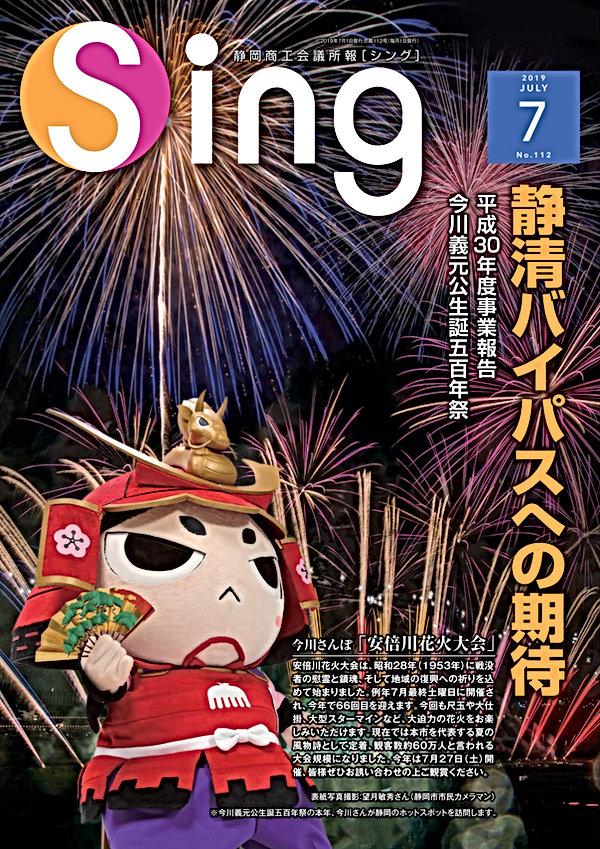 Sing7-表1_01.jpg