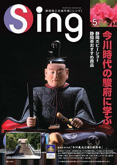 Sing5-表1_02.jpg