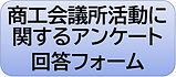 会員アンケート.jpg