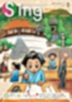Sing平成27年5月号_01.jpg