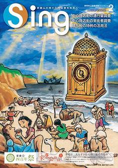 Sing平成28年2月号_01.jpg