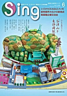 Sing平成29年6月号_01.jpg