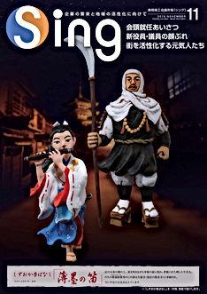 Sing平成28年11月号_01.jpg