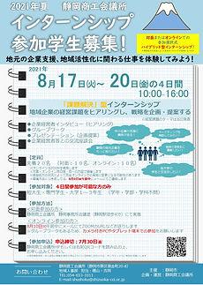2021年静岡商工会議所インターンシップ.JPG