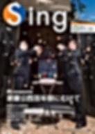 Sing平成26年9月号_01.jpg
