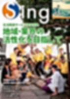 Sing平成25年11月号_01.jpg
