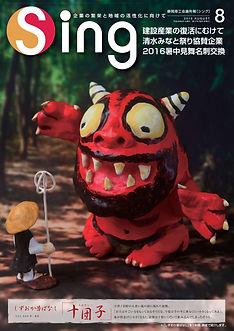 Sing平成28年8月号_01.jpg