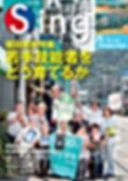 Sing平成25年8月号_01.jpg