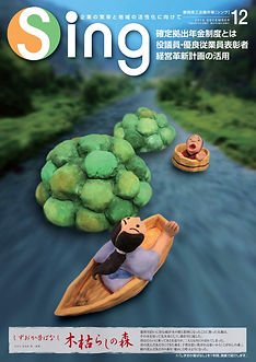 Sing平成28年12月号_01.jpg