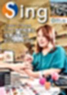 Sing平成26年11月号_01.jpg