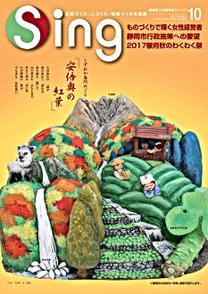 Sing平成29年10月号_01.jpg