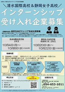 【チラシ】インターンシップ企業募集.jpg