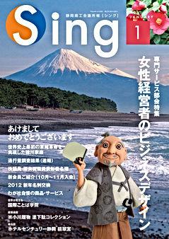 Sing1-H1_01.jpg
