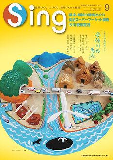Sing平成29年9月号_01.jpg