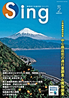 Sing2-H1_01.jpg