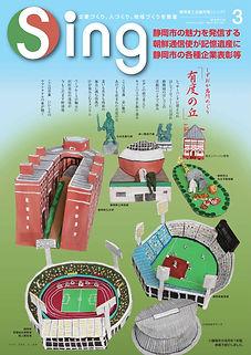 Sing平成30年3月号_01.jpg
