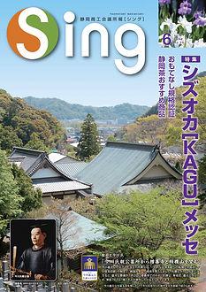Sing6-表1_02.jpg