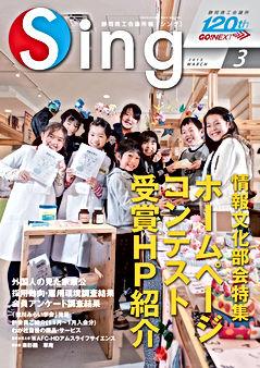 Sing平成25年3月号_01.jpg